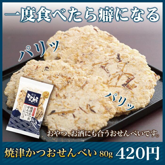 【一般商品】焼津かつおせんべい ミニ