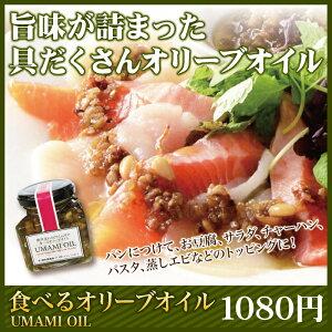 【一般商品】食べるオリーブオイル UMAMI OIL