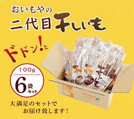 【産直商品】おいもやの二代目干し芋×6袋セット
