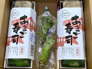 【産直商品】あまご寿司 約17.5cm×5.5cm(6切れ)×2本、小わさび2本付