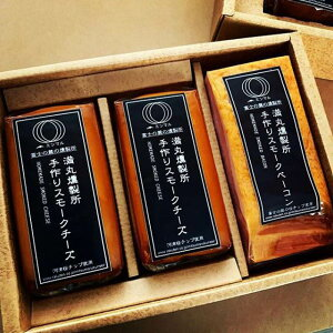 【産直商品】手作りスモークチーズ&スモークベーコン3本セット