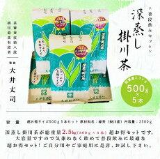 【がんばろう!静岡対象商品】深蒸し掛川茶500g×5本!総重量2.5kg!普段飲みセット!大井製茶
