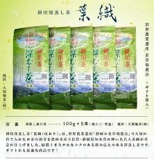 【がんばろう!静岡対象商品】世界農業遺産・茶草場農法掛川深蒸し茶・葉織100g×5袋ギフト箱入