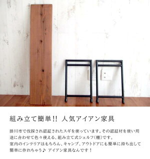 【がんばろう!静岡対象商品】掛川市産「森林認証材」で作った組み立て式1段式「棚」アイアンシェルフ×1セット(制作キット)・大白ウェルディングAスタジオ