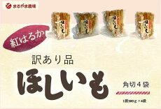 掛川特産「干し芋」訳あり品「角切り」300g×4袋計1.2kgまるやま農場