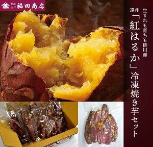 【がんばろう!静岡対象商品】遠州紅はるか冷凍焼き芋セット 500g×3