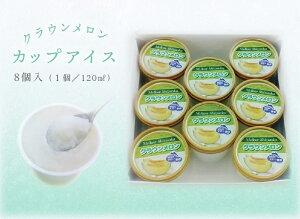 【産直商品】クラウンメロン カップアイス8個入(1個:120ml・ジェラート・マスクメロン)