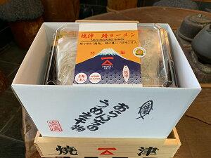 【がんばろう!静岡対象商品】【焼津鯖ラーメン9食セット】(塩味6食・さば醤油味3食)