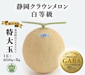【産直商品】クラウンメロン特大玉,(1,6kg〜2kg)白級 GABA(マスクメロン・ギフト箱入)