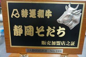 【がんばろう!静岡対象商品】静岡そだち肩ロースすき焼用300g