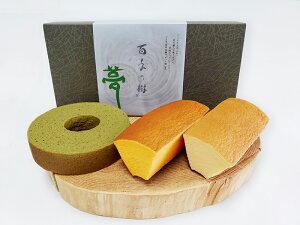 【産直商品】セティボン? バウムクーヘンセットC(緑茶・花の舞・三ケ日みかん)