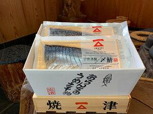 【がんばろう!静岡対象商品】水産庁長官賞受賞のしめ鯖6枚セット