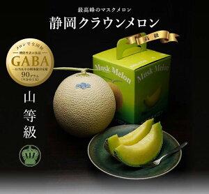 【産直商品】クラウンメロン 山等級(1.2kg〜) 1玉 化粧箱