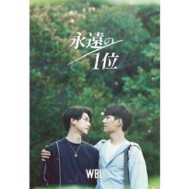 【コリタメ限定販売】We Best Love -永遠の1位/2位の反撃- Blu-ray(通常版)