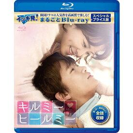 キルミー・ヒールミー スペシャルプライス版 イッキ見!まるごとBlu-ray コリタメ限定販売商品 韓国ドラマ