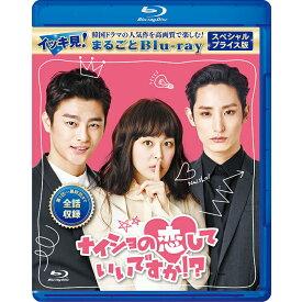ナイショの恋していいですか!? スペシャルプライス版 イッキ見!まるごとBlu-ray コリタメ限定販売商品 韓国ドラマ