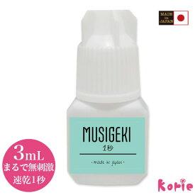 新発売! まるで無刺激 日本製 MUSIGEKIグルー3mL (保存袋付) (メール便可) (宅配便による時間指定・着払い可) 超低刺激 まつげエクステ マツエク セルフエクステ