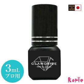 新発売!まつげエクステ 日本製・長持ち グラマライズプロファーストグルー GLAMORIZE -pro1st glue- 3mL(保存袋付) (メール便可) (宅配便による時間指定・着払い可) 日本製 グルー マツエク