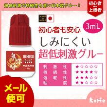 人気の日本製 超低刺激 卑弥呼グルー