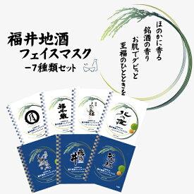 福井地酒 フェイスマスク 7枚セット 酒粕 日本酒 使い比べ パック 個包装 粗品 販促品 ギフト ノベルティ 誕生日 プレゼント パック シートマスク フェイスパック 美容 大容量 保湿 美容液 お土産 ネコポス 送料無料