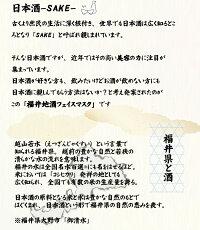 福井県と酒