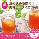 ダイエット ダイエットプーアール茶 30包 【プーアール 茶 ダイエットティー】