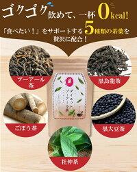 ダイエットティー【スリムトビラダイエットプーアール茶】
