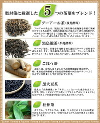 ダイエットプーアール茶は「脂対策」に5種類の茶葉をブレンド!