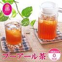 送料無料 プーアール茶 30包 【 プーアル 茶 ダイエット ティー お茶 燃焼 脂肪 ダイエット ドリンク 痩せ やせ 減量 …