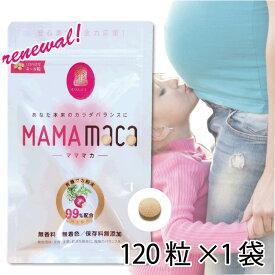 マカ サプリ サプリメント マママカ 120粒 (約1ヶ月分) 粒 有機 無農薬 オーガニック 亜鉛 乱れ 疲れ 更年期 元気 妊活 夫婦 健康 美容 活力 maca ネコポス 送料無料