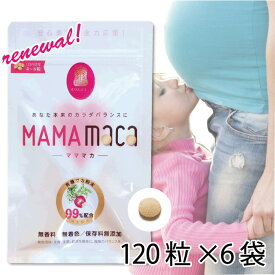 マカ サプリ サプリメント マママカ 720粒 (約6ヶ月分) 粒 有機 無添加 無農薬 オーガニック 亜鉛 乱れ 疲れ 更年期 元気 妊活 夫婦 健康 美容 活力 maca ネコポス 送料無料