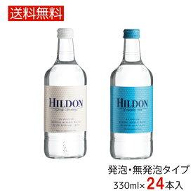 【売り尽くし】 ヒルドン hildon 330ml×24本 1箱 ナチュラル ミネラル ウォーター 発泡 無発泡 瓶 ビン イギリス 世界の名水 送料無料
