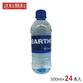 【送料無料】アースグループウォーター EARTH GROUP WATER 無炭酸 無発泡 500ml×24本 ペットボトル 氷河水ウォーター 軟水 カナダ