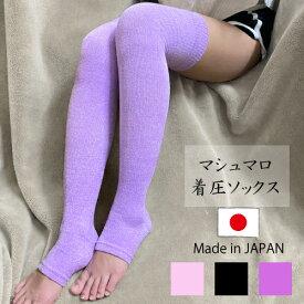 アシリラ ニーハイ ソックス おやすみ 着圧ソックス 日本製 むくみ 浮腫み 弾性 ストッキング オープントゥ サポーター 下肢静脈瘤 足の疲れ 引き締め 美脚 段階着圧 夜間頻尿 スッキリ 靴下 黒 ブラック ピンク パープル