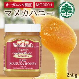 マヌカハニー オーガニック 認定 認証 MG200+ 250g ニュージーランド コロマンデル産 非加熱 生 マヌカ はちみつ 蜂蜜 無添加 天然 濃厚 おいしい 健康 manuka 送料無料