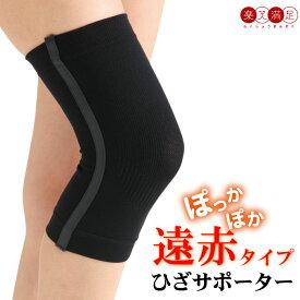 みんなの遠赤ひざサポーター 2枚 (1足分) 【 遠赤 みんなの ひざ サポーター 膝 ヒザ 膝の痛み 膝痛 痛み 薄手 変形性関節症 変形性膝関節症 半月板損傷 靭帯損傷 保温 】