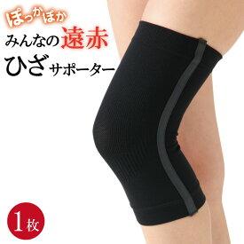 みんなの遠赤ひざサポーター 1枚 片足分 日本製 男女兼用 膝 ヒザ 痛み 温める 冷え 対策 変形性膝関節症 半月板損傷 靭帯損傷 保温 遠赤外線 あったか ずれない めくれない きつくない ひざ用サポーター シニア ウォーキング
