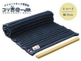 【コリ吉ロール ショートタイプ】 ストレートネック枕 「高さ」「硬さ」「形状」自由自在 洗濯可能 首をストレッチ 首こり 肩こり 発明品
