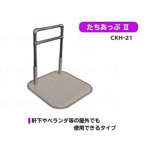 【たちあっぷ2】屋外用 矢崎化工 CKH-21 置き型手すり 工事不要 立上り補助手すり 歩行補助手すり