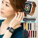 【月間優良ショップ受賞】アップルウォッチ バンド スマートレザーバンド 本革 ベルト apple watch series6 series5 s…
