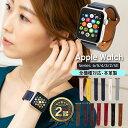 【 月間優良ショップ受賞 】アップルウォッチ バンド スマートレザーバンド 本革 ベルト apple watch series6 series5…