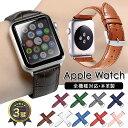 【ランキング3冠獲得】アップルウォッチ ベルト apple watch バンド applewatch 38 40 42 44 対応 おしゃれ レザーベ…