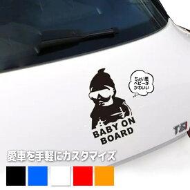 赤ちゃんが乗っています ステッカー シールBABY ON BOARD baby in car ウォールステッカー 防水 カー用品 セーフティグッズ 車用 ベビーインカー シルバー 女の子 あかちゃん 赤ちゃん ステッカー 乗ってます 赤ちゃんステッカー おしゃれ かわいい シンプル
