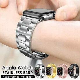 アップルウォッチ バンド Apple Watch ステンレス ベルト 交換ベルト 38mm 42mm 40mm 44mm Series12 applewatch 3 applewatch4 アップルウオッチ 時計ベルト 腕時計ベルト 替えベルト ウォッチバンド 調整工具付き メンズ レディース 男性 女性 おしゃれ