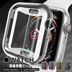 【楽天1位獲得】Apple Watch 5 4 3 2 1ケース 44mm アップルウォッチ4 カバー 40mm Apple Watch Series 3 42mm 38mm 超薄型 カバー アイフォンウォッチ 全面保護 ケース プレゼント ギフト アクセサリー