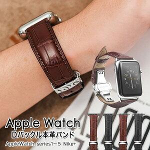 【月間優良ショップ受賞】アップルウォッチ バンド Dバックル ベルト apple watch series 6 5 4 3 2 1 SE 革 レザー 本革 38mm 40mm 42mm 44mm applewatch3 applewatch4 5 メンズ レディース 時計ベルト バックル 腕