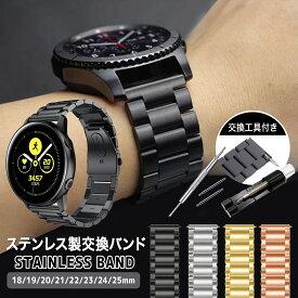 【月間優良ショップ受賞】時計 ベルト ステンレス 腕時計 ステンレスベルト レディース メンズ 防水 調整 交換 18mm 19mm 20mm 21mm 22mm 23mm 24mm 25mm 時計バンド 腕時計バンド