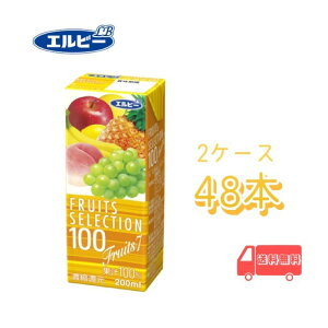 エルビー FRUITS SELECTION フルーツセブン100 200ml紙パック 48本入り 2ケース 送料無料 すっきり 果汁100% りんご、白ぶどう、パイン、バナナ、もも、グレープフルーツ、レモン