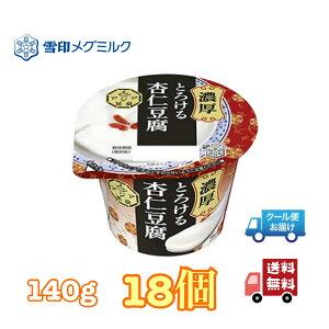 雪印 メグミルク 恵 アジア茶房 杏仁豆腐 140g 18個