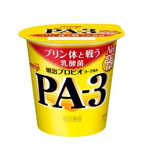 明治 PA-3ヨーグルト食べるタイプ 112g×20個入クール便 健康 乳酸菌 乳飲料 乳製品 送料無料 ヨーグルト ドリンクタイプ 強さ引き出す 低糖 低カロリー 免疫力アップり 尿